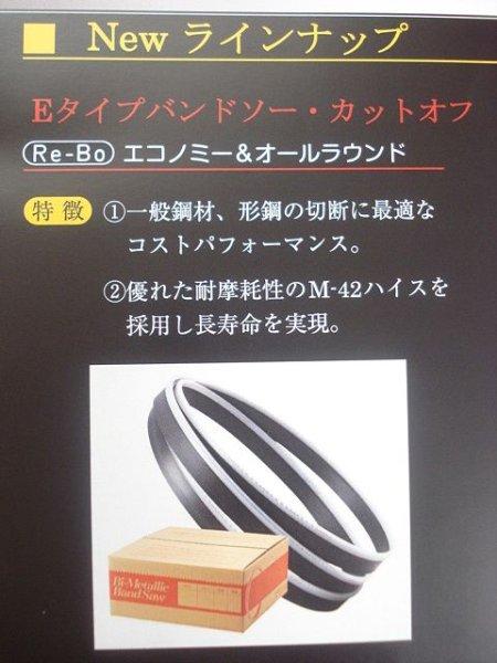 画像1: ロータリーバンドソー用替刃日立CB22F用ハイス 5本 (1)