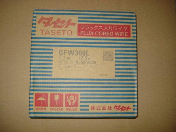 画像1: ステンレス・フラックス入り溶接ワイヤ 309L 1.2mm  (1)
