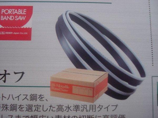 画像1: 【受注生産別注品】レボーレーバー製ロータリーバンドソー用替刃MAC用コバルトハイス  5本入り (1)