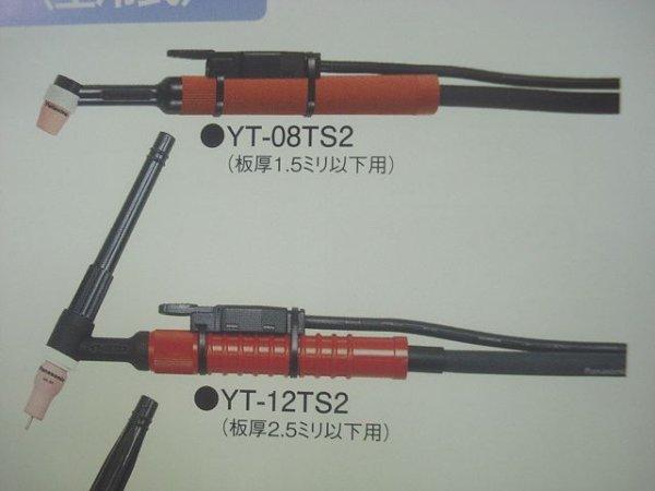 画像1: Panasonic 空冷TIGトーチ 80A-4M (1)