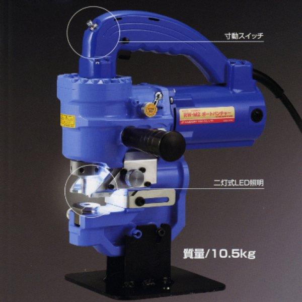 画像1: 亀倉油圧パンチャー (1)