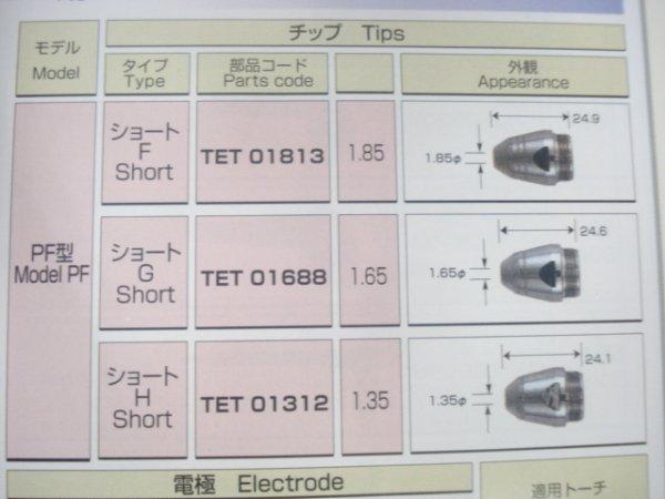 画像1: Panasonic 150Aプラズマ用チップG (1)