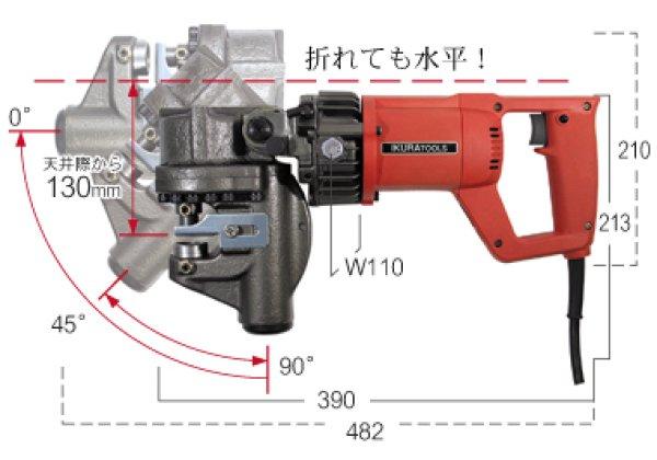 画像1: 育良(イクラ)バリアフリー電動油圧パンチャー (1)