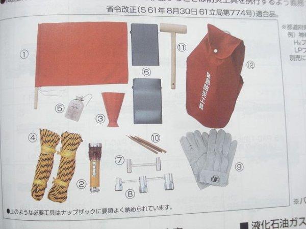 画像1: 緊急防災工具(高圧ガス移動時必帯) (1)
