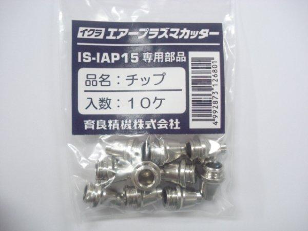 画像1: イクラISK-IAP151用プラズマチップ AP-EN3 (1)