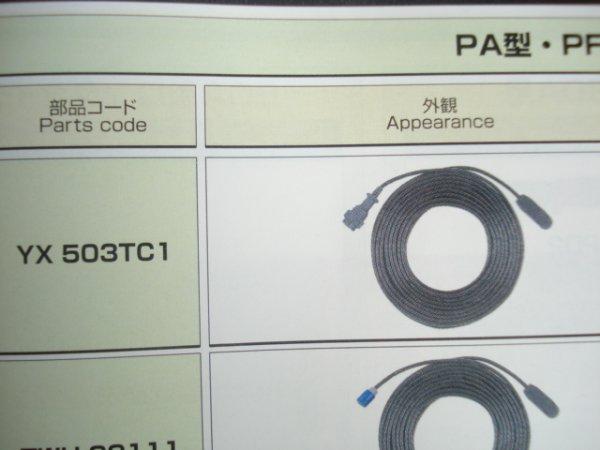 画像1: Panasonicプラズマトーチ用トーチスイッチ組 (1)