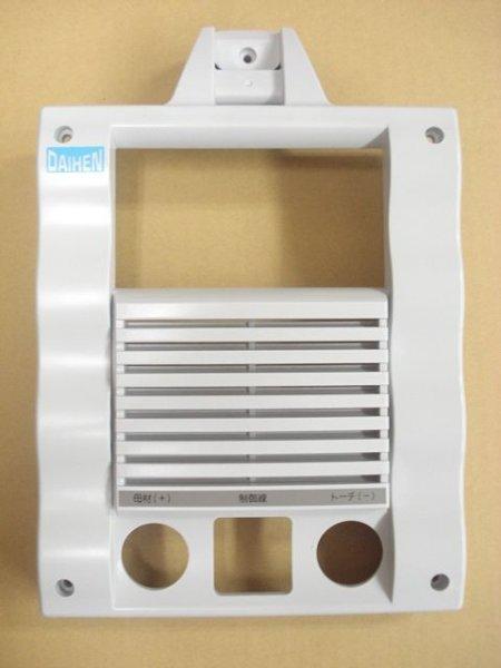 画像1: ダイヘンM-1500C用フロントカバー (1)