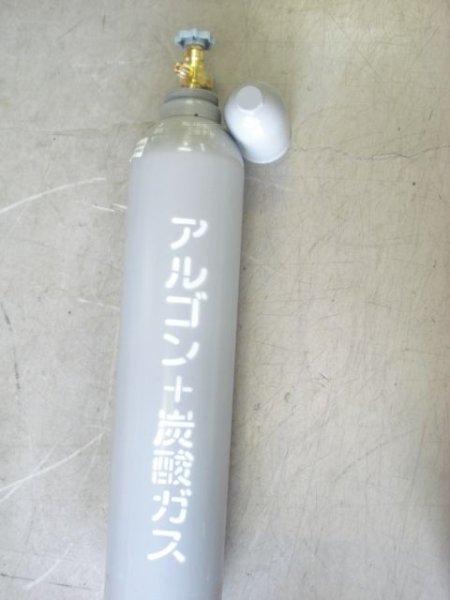 画像1: 【予約注文】アルゴン・炭酸混合ガスボンベ  (1)
