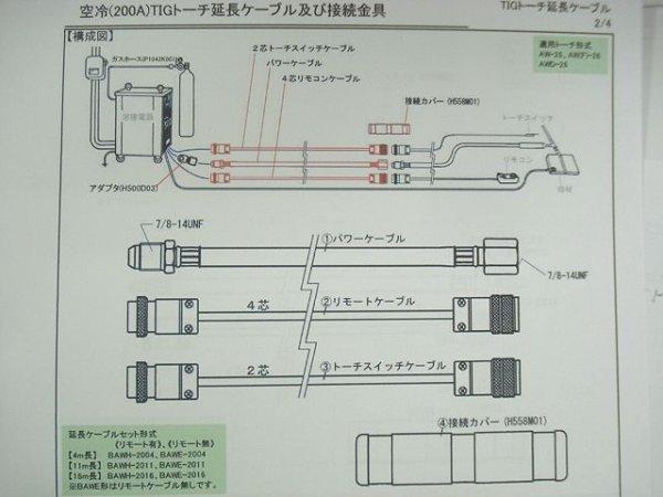 画像1: ダイヘン純正TIG用延長ケーブル (1)