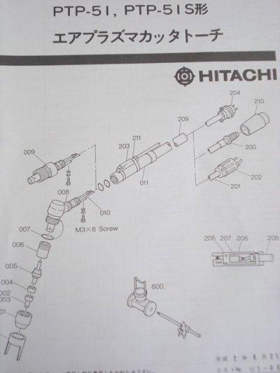 画像1: 日立PTP-51用 カーブド型トーチボディ