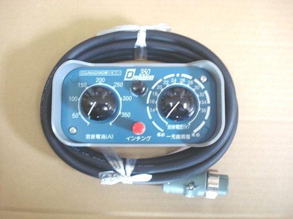 画像1: ダイヘンDP350用アナログリモコン (1)