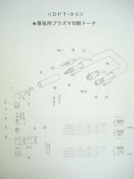 画像1: ダイデンDPT-90用トーチ部品 (1)