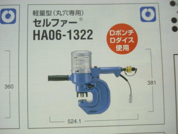 画像1: 日東工器セルファー HA06-1322 (1)