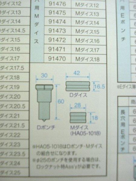 画像1: 日東工器セルファー用Dポンチ (1)