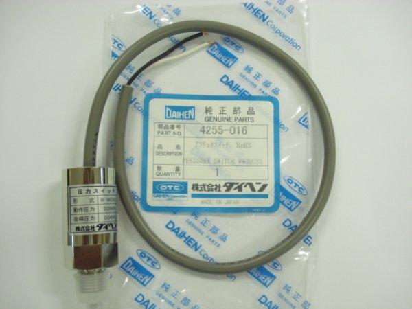画像1: ダイヘン純正圧力スイッチ (1)