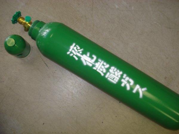 画像1: 液化炭酸ガス充填のみ 【納期 約7営業日以上です】 (1)