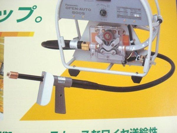 画像1: Panasonicノーガス溶接トーチ  (1)