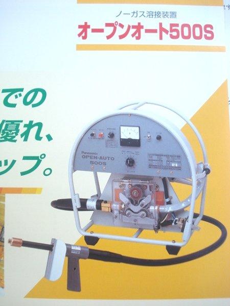 画像1: Panasonicノーガス溶接機(送給装置+トーチ) (1)