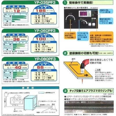 画像1: Panasonic フルデジタルエアープラズマ切断機