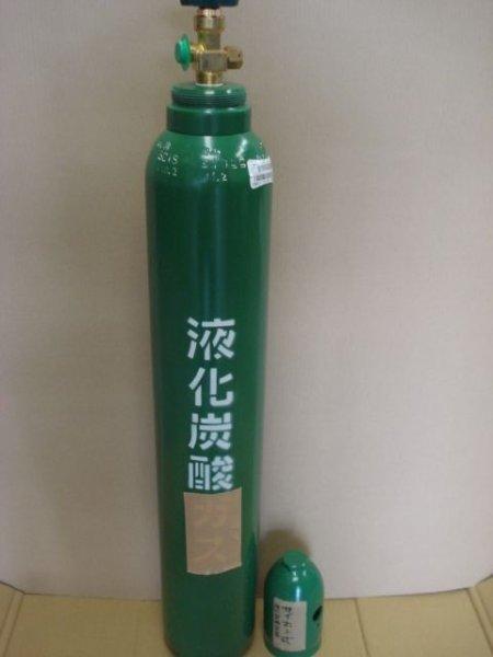 画像1: 液体取り出し用サイホン式液化炭酸容器 7kg入り (1)
