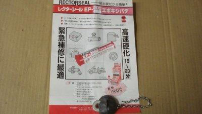 画像2: 【特価品】USA製レクタシールEP-200 56g エポキシ粘土状パテ 1個当たり