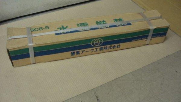 画像1: 酸素アーク工業 スターカッテンドアーク棒 陸上用=100本入り (1)