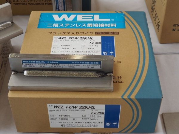 画像1: ステンレス鋼アーク溶接フラックス入りワイヤWEL FCW 329J4L (1)
