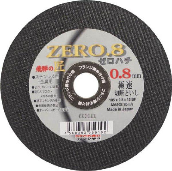 画像1: 切断砥石(金属用) 飛騨の匠  ZERO.8 (#44191) (1)