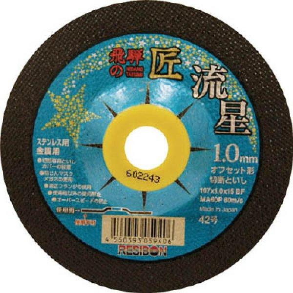 画像1: 切断砥石(金属用) 飛騨の匠 流星 (1)