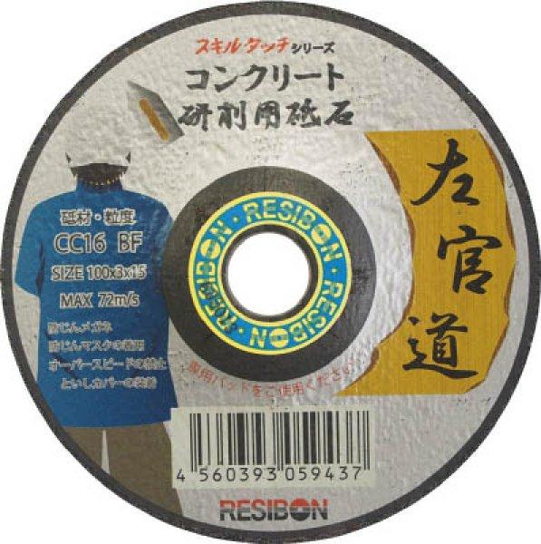 画像1: フレキシブル砥石 左官道 SAKANDO (1)