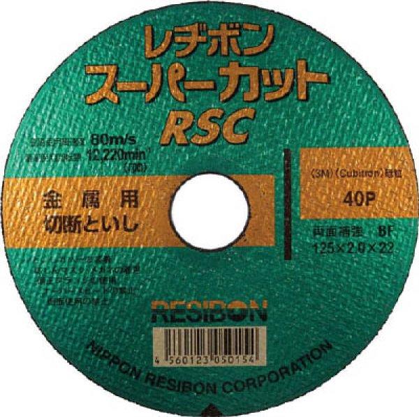 画像1: 切断砥石(金属用) レヂボンスーパーカット125 (1)