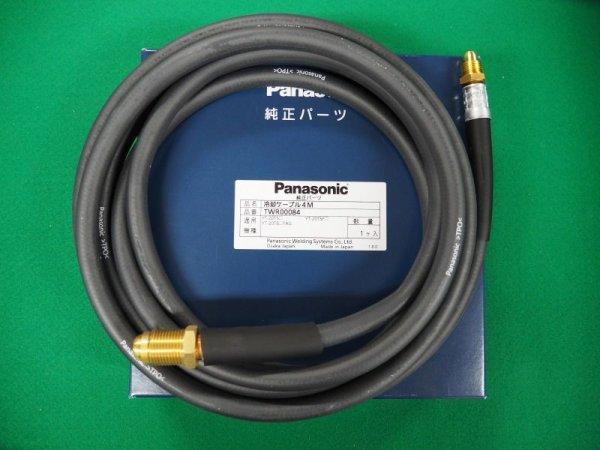 画像1: Panasonic純正 200A冷却パワーケーブル (1)