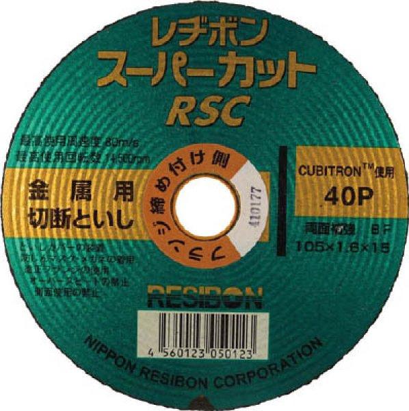 画像1: 切断砥石(金属用) レヂボンスーパーカット (1)