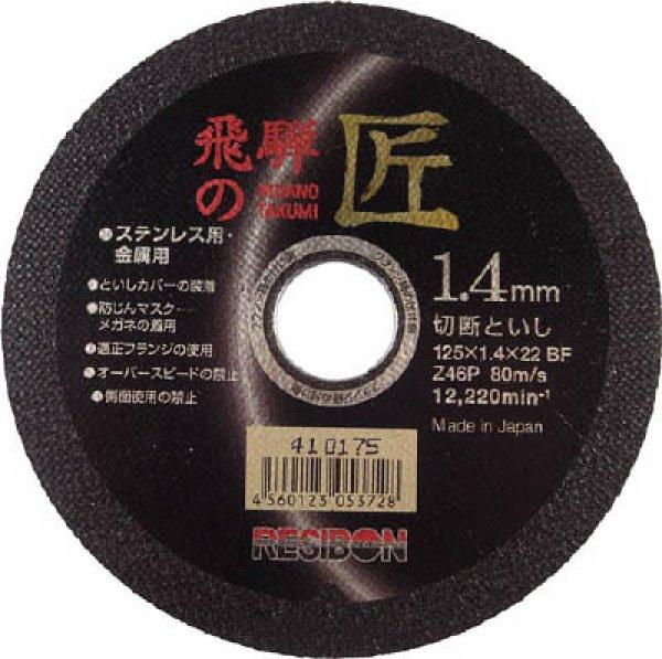 画像1: 切断砥石(金属用) 飛騨の匠 (1)