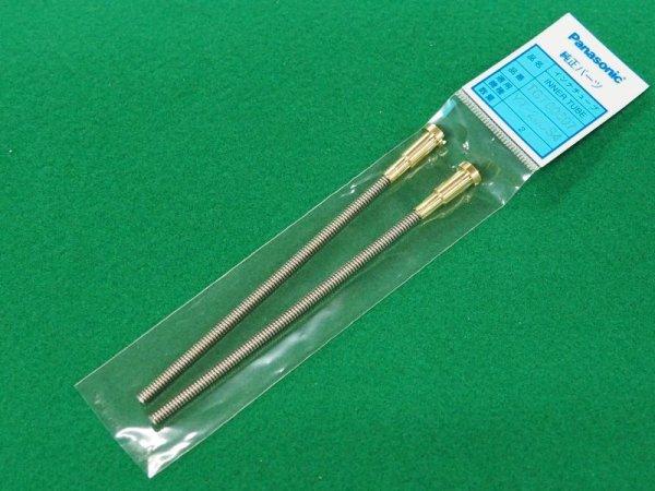 画像1: Panasonic YT-20CS用インナチューブ 0.9-1.2mm (1)