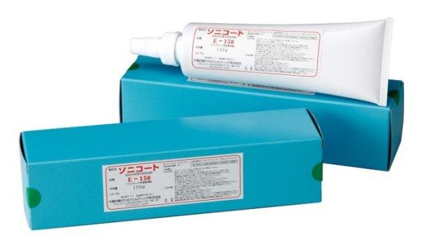画像1: ソニコートE-150 (150g/本×10本) コンクリート用接触媒質 (1)