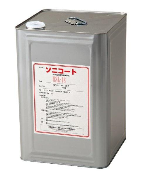 画像1: ソニコート BL-18 (18kg/缶) グリセリンペースト (1)