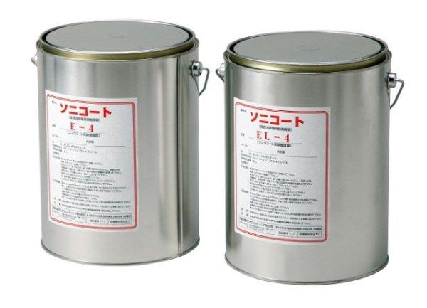 画像1: ソニコート E-4 (4kg/缶) コンクリート用接触媒質 (1)