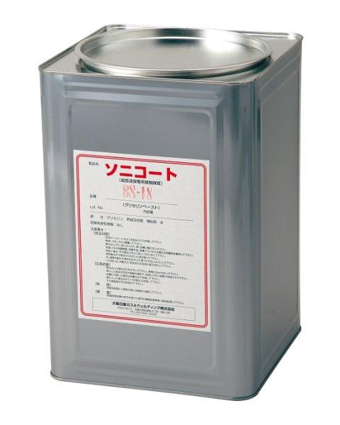 画像1: ソニコート BS-18 (19kg/缶) グリセリンペースト (1)