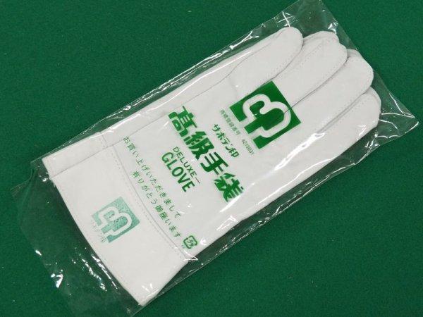 画像1: ティグ溶接用紳士手袋(国産クレスト) (1)