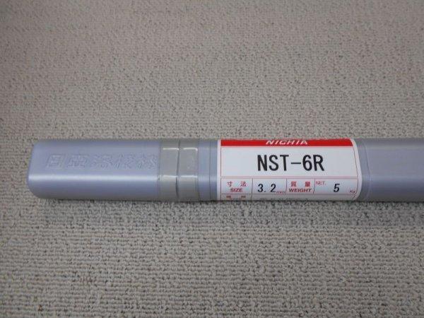 画像1: 硬化肉盛用(ティグまたはガス溶加棒) NST-6R 5kg入 (1)