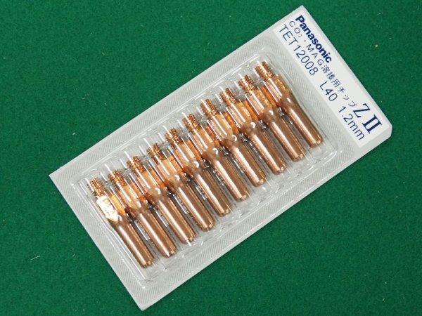 画像1: Panasonic純正 CO2/MAGトーチ用 ZIIチップ1.2mm-40L   (1)