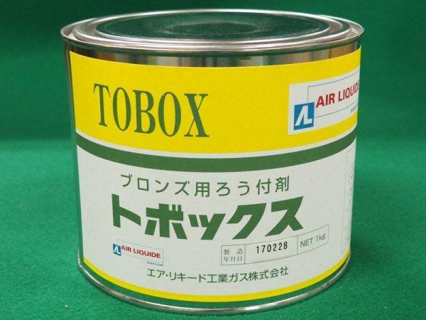 画像1: 溶接剤・ろう付剤(ブロンズ、各種金属のろう付) トボックス 1kg缶入り(粉末) (1)