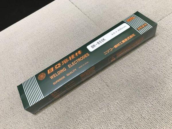 画像1: 硬化肉盛(被覆棒) BK-800K (1)