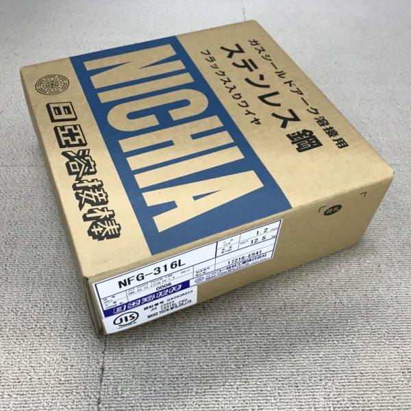 画像1: ステンレス鋼(マグ材料) NFG-316L 1.2×12.5 (1)