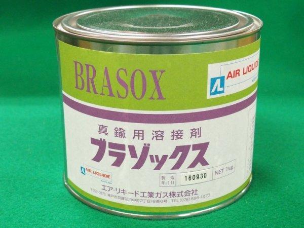 画像1: 溶接剤・ろう付剤(真鍮用) ブラゾックス 1kg缶入り(粉末) (1)