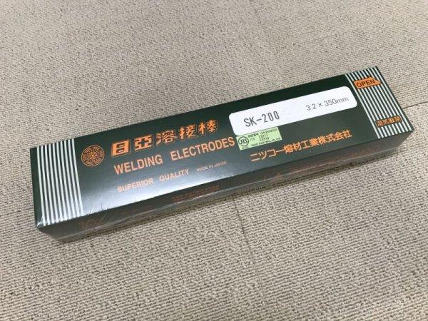 画像1: 重要構造物用(被覆棒)SK-200  (1)