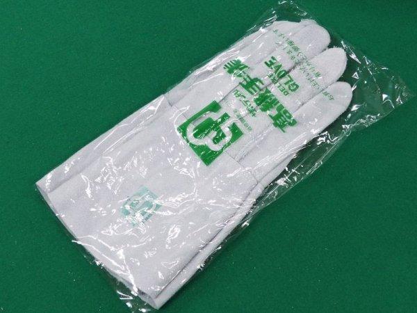 画像1: 国産牛床革溶接用5本指 (1)