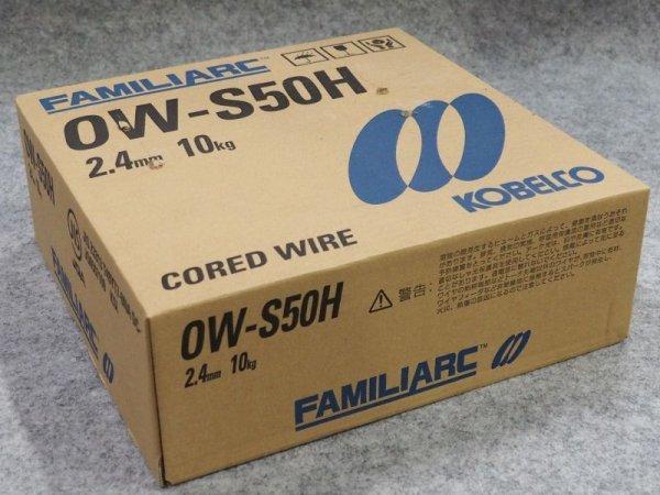 画像1: 中板用・屋外用(セルフシールド材料) OW-S50H 2.4mm×10kg (1)