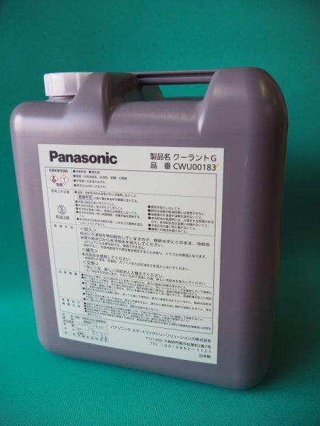 画像1: Panasonic 冷却水パナクーラント 10L (1)